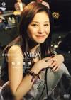 松浦亜弥/砂を噛むように…NAMIDA〜スタジオライブ〜 [DVD] [2006/03/29発売]