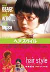 ヘアスタイル [DVD] [2006/04/28発売]