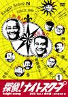 探偵!ナイトスクープ DVD Vol.1 傑作選〜謎の爆発卵編 [DVD] [2006/06/02発売]