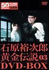 裕次郎・黄金伝説 DVD-BOX(3)〈5枚組〉 [DVD] [2006/07/17発売]