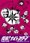探偵!ナイトスクープ DVD Vol.3 上岡局長クラシック〜淡路島のパラダイス編 [DVD] [2006/07/14発売]