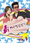 やぐちひとり DVD Vol.1 [DVD] [2006/07/14発売]
