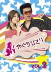 やぐちひとり DVD Vol.2 [DVD] [2006/07/14発売]