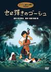 宮沢賢治の寓話の世界を映画化した『セロ弾きのゴーシュ』が公開