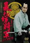 暴れん坊将軍 DVD 先駆け版 [DVD] [2006/05/21発売]