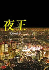 夜王〜yaoh〜 Episode0 [DVD] [2006/06/23発売]
