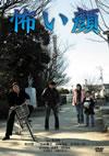 怖い顔 [DVD] [2006/06/23発売]