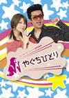 やぐちひとり DVD Vol.1&2 BOX [DVD] [2006/07/14発売]