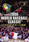 2006 WORLD BASEBALL CLASSIC 日本代表 栄光への軌跡 [DVD] [2006/05/31発売]