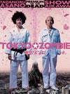 東京ゾンビ プレミアム・オブ・ザ・デッド〈初回生産限定・2枚組〉 [DVD] [2006/07/28発売]