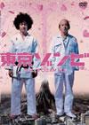 東京ゾンビ [DVD] [2006/07/28発売]