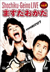 ますだおかだ/松竹芸能LIVE VOL.4 ますだおかだ ますおかな奴らで107 [DVD] [2006/07/29発売]