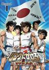 リングにかけろ1 日米決戦編 Round.1 [DVD][廃盤]