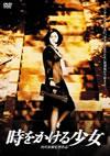 時をかける少女 [DVD] [2006/07/28発売]