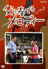 父に奏でるメロディー [DVD] [2006/06/23発売]