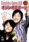 オジンオズボーン/松竹芸能LIVE Vol.5 オジンオズボーン 育ちざかりボーイ [DVD] [2006/08/30発売]