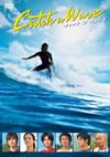 キャッチ ア ウェーブ〈2006年10月24日までの期間限定出荷〉 [DVD] [2006/08/25発売]