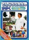 でんじろう先生のかがく〜アウトドアで作ろう!遊ぼう!限定DVD-BOXセット〈初回限定盤・2枚組〉 [DVD]