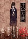 画ニメ 女生徒 [DVD] [2006/08/01発売]