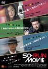 SO-RUN MOVIE [DVD] [2006/09/02発売]