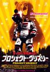 プロジェクト・グリズリー [DVD] [2006/09/02発売]