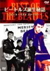 ザ・ビートルズ/BEST OF THE BEATLES ビートルズ誕生秘話 ピート・ベスト・ストーリー [DVD]