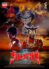DVDウルトラマンレオ VOL.13 [DVD] [2006/11/22発売]