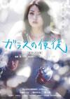 ガラスの使徒(つかい) デラックス版 [DVD] [2006/09/22発売]