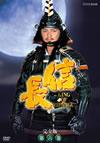 NHK大河ドラマ 信長 完全版 第六巻〈2枚組〉 [DVD] [2006/09/22発売]