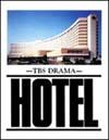 HOTEL DVD-BOX〈5枚組〉 [DVD] [2006/11/01発売]