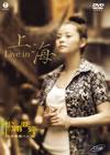 松浦亜弥/Live in 上海 [DVD] [2006/10/25発売]