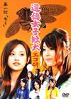 道徳女子短大 エコ研 第一話「セミ」 [DVD]