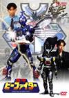 重甲ビーファイター VOL.5〈2枚組〉 [DVD]