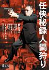 任侠秘録 人間狩り [DVD][廃盤]