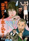 怪奇!!幽霊スナック殴り込み! [DVD] [2006/11/08発売]