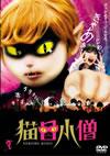猫目小僧 [DVD] [2006/10/28発売]