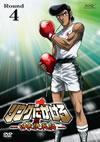 リングにかけろ1 日米決戦編 Round.4 [DVD][廃盤]