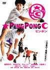 ピンポン〈2007年1月26日までの期間限定出荷〉 [DVD] [2006/10/20発売]