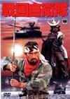 戦国自衛隊〈2007年1月26日までの期間限定出荷〉 [DVD] [2006/10/20発売]