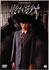 時をかける少女〈2007年1月26日までの期間限定出荷〉 [DVD][廃盤]