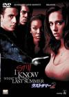 ラストサマー2〈2006年12月28日までの期間限定出荷〉 [DVD] [2006/10/25発売]