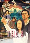 映画『トリック-劇場版2-』公開