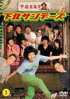 下北サンデーズ Vol.1 [DVD] [2006/12/22発売]