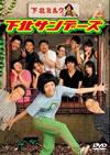 下北サンデーズ DVD-BOX〈5枚組〉 [DVD] [2006/12/22発売]