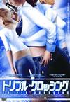 トリプル・クロッシング [DVD] [2006/12/06発売]