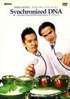 Synchronized DNA/神保彰&則竹裕之 ダブル・ドラム・パフォーマンス2 [DVD] [2006/05/20発売]
