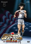 リングにかけろ1 日米決戦編 Round.5 [DVD][廃盤]