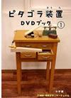 ピタゴラ装置 DVDブック(1) [DVD]