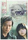 初恋 スタンダード・エディション [DVD] [2006/11/24発売]