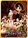 モーニング娘。/リボンの騎士 ザ・ミュージカル DVD〈3枚組〉 [DVD] [2006/11/29発売]
